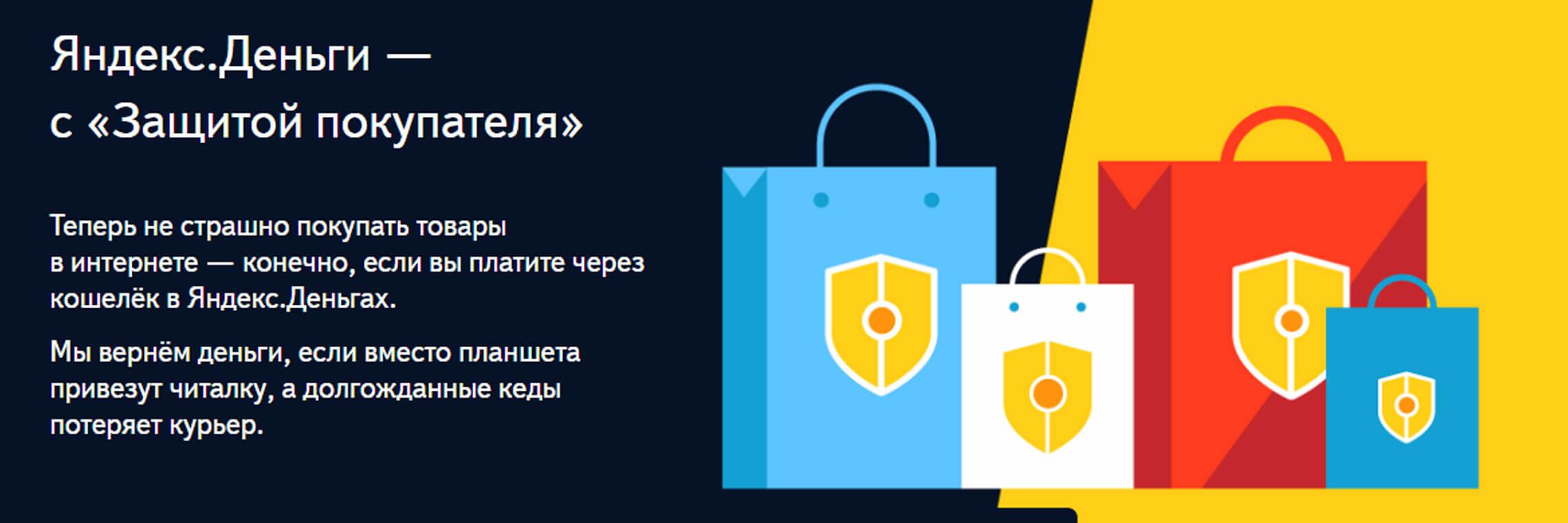 Защита покупок Яндекс